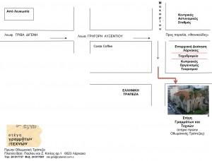 Directions-to-Stegi-Grammaton-&-Texnon_Ottoman-Bank