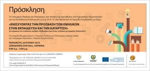 Invitation-Eu-Agenda-Info-Day